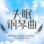 钢琴曲-舒缓减压催眠曲纯音乐