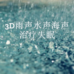 3D雨声水声海声-治疗失眠