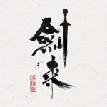 剑来((精品三播))