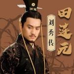 田连元:刘秀传(70回)