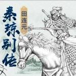田连元:秦琼别传(10回)