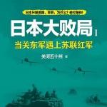 日本大败局1:当关东军遇上苏联红军