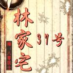 上海灵异录|林家宅37号
