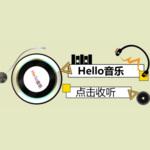 Hello音乐
