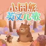 小囧熊英文儿歌
