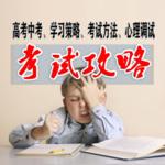考研公务员考试高考中考考试减压
