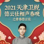2021天津卫视德云社相声春晚之青春德云社