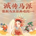诚传马派-豫剧马派经典唱段(一)