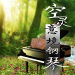 空灵禅意钢琴 | 放松助眠