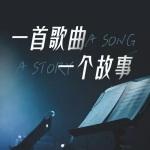 一首歌曲一个故事