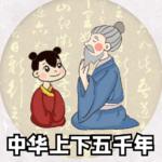 讲述中华上下五千年