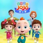 超级宝贝JoJo 第二季