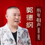 郭德纲历年相声(2015-2017)