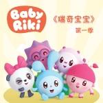 瑞奇宝宝第一季动画原声中英文双语版