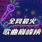 网络最火歌曲巅峰榜