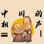 中国相声榜