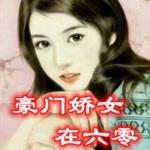 豪门娇女在六零(东北方言)