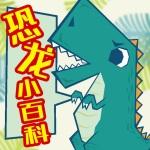 恐龙故事小百科