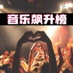 网络热门音乐飙升榜