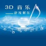 3D音乐 舒缓解压