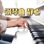 钢琴曲|静心舒缓