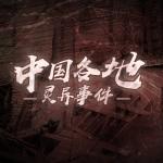 中国各地灵异事件