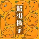程一电台·超级橙子