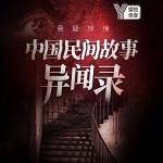 中国民间故事异闻录丨悬疑惊悚