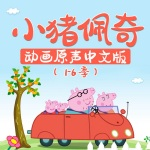 小猪佩奇动画原声中文版(1-6季)