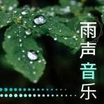 消除疲劳|自然雨声  快速入眠