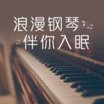 唯美钢琴弹奏曲
