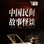 中国民间故事怪谈 365个悬疑故事