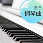 放松音乐 经典老歌流行钢琴曲