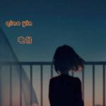 Qiao Yin电台嗨歌推荐
