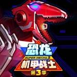《科学奇遇记|恐龙机甲战士3》
