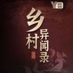 乡村异闻录:民间悬疑恐怖鬼故事