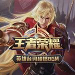 王者荣耀英雄台词超燃BGM