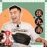张九南之德云斗笑社第二季