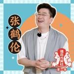 张鹤伦之德云斗笑社第二季