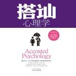 搭讪心理学