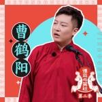 曹鹤阳之德云斗笑社第二季