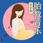 阿尔法胎教音乐 孕中期