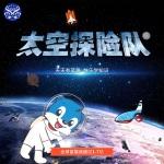 蓝猫科普|太空探险队
