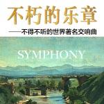 不朽的乐章——不得不听的世界著名交响曲