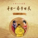 千古一帝李世民:大唐朝的兴盛史