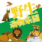 奇妙的动物世界—野生动物乐园