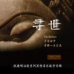 《寻世》张康明治愈系列冥想音乐数字专辑