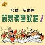 约翰·汤普森简易钢琴教程(7)(音频教学版)