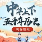 中国上下五千年