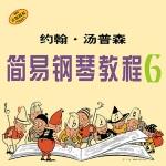 约翰·汤普森简易钢琴教程(6)(音频教学版)